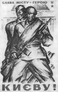 Велика  Вітчизняна війна (1941 - 1945). Оборона Києва